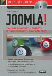 Джен Крамер Joomla! Как спланировать, создать и поддерживать ваш веб-сайт (+ CD-ROM) дэн рамел joomla для профессионалов