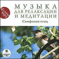 Музыка для релаксации и медитации. Симфония птиц (mp3)