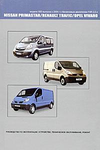 Zakazat.ru Nissan Primastar / Renault Trafic / Opel Vivaro. Модели X83 выпуска с 2004 г с бензиновым двигателем F4R 2,0 л. Руководство по эксплуатации, устройство, техническое обслуживание, ремонт
