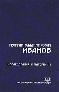 Zakazat.ru: Георгий Владимирович Иванов. Исследования и материалы