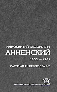 Иннокентий Федорович Анненский. Материалы и исследования. 1855-1909 десять рублей 1909