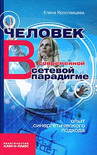 Человек в современной сетевой парадигме. Елена Ярославцева