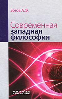 А. Ф. Зотов Современная западная философия зотов а современная западная философия