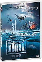 Подводная лодка (3 DVD) подводная лодка подводная лодка f301 угол клапан красоты