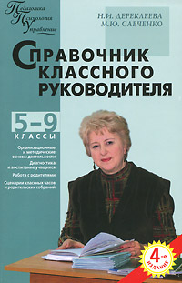 Справочник классного руководителя. 5-9 классы
