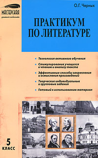 Практикум по литературе. 5 класс