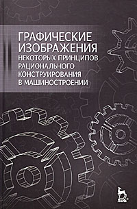 Графические изображения некоторых принципов рационального конструирования в машиностроении