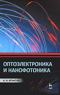 А. Н. Игнатов Оптоэлектроника и нанофотоника электроника телекоммуникации новый