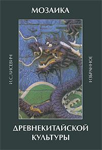 И. С. Лисевич Мозаика древнекитайской культуры шедевры китайской классической прозы неизданное