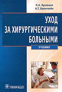 Уход за хирургическими больными