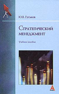 Ю. В. Гуськов Стратегический менеджмент стратегический менеджмент минцберг