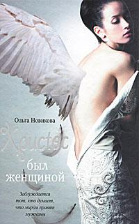Ольга Новикова Христос был женщиной гусейнова ольга вадимовна сумеречный мир