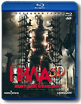 Пила 3D: Ловушки оживают (Blu-ray) 3d blu ray плеер panasonic dmp bdt460ee