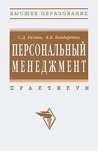 С. Д. Резник, В. В. Бондаренко Персональный менеджмент. Практикум менеджмент организации cdpc