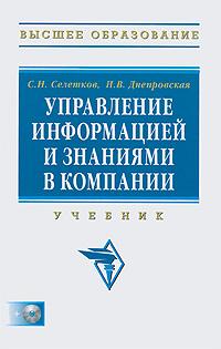 Управление информацией и знаниями в компании (+ CD-ROM)