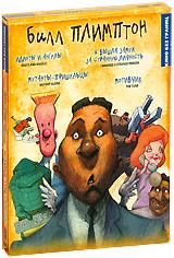 Режиссерская коллекция: Билл Плимптон (2 DVD) диск dvd смурфики 2 пл