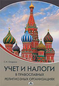 Учет и налоги в православных религиозных организациях