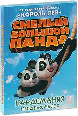 Человек против дикой природы! Жизнь обитателей бамбуковой рощи под угрозой. Остановить армию двуногих варваров никому не под силу... Кроме отважного, ловкого, неуязвимого и остроумного Панды. Он окажется в самом сердце веселых приключений и опасных испытаний, чтобы спасти сородичей и стать Царем зверей!