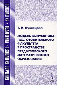 Модель выпускника подготовительного факультета в пространстве предвузовского математического образования