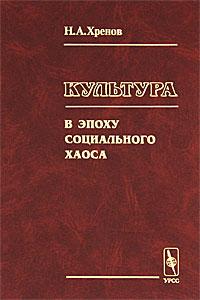 Zakazat.ru: Культура в эпоху социального хаоса. Н. А. Хренов