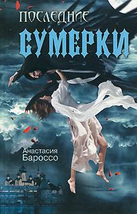 Zakazat.ru: Последние сумерки. Анастасия Бароссо