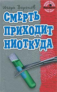 Игорь Воронов Смерть приходит ниоткуда