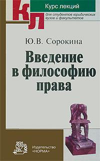 Книга Введение в философию права. Ю. В. Сорокина