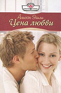 Цена любви хочу русские фильмы бабуся сын за отца именины