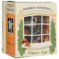 Набор Робин Гуд: мини-книжка, игрушка набор робин гуд мишки из книжки