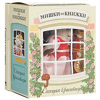 Набор Спящая красавица: мини-книжка, игрушка набор спящая красавица мини книжка игрушка