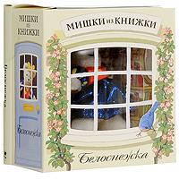 Набор Белоснежка: мини-книжка, игрушка мишки из книжки мерлин