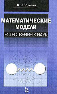 Математические модели естественных наук