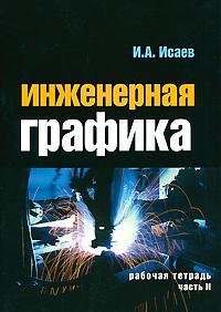 И. А. Исаев Инженерная графика. Рабочая тетрадь. Часть 2