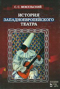 История западноевропейского театра