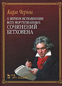 Карл Черни О верном исполнении всех фортепианных сочинений Бетховена