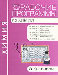 Рабочие программы по химии. 8-9 классы