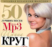 Ирина Круг Ирина Круг. 50 лучших песен (mp3) edith piaf 200 легендарных песен часть 1 компакт диск mp3 rmg