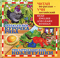 Курочка Ряба / Speckled Hen. Козлятушки / The Little Goat Kids gray e evans v the little red hen picture version texts