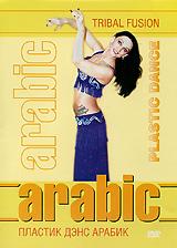 «Пластик дэнс Arabic. Tribal Fusion» — одно из самых популярных танцевальных направлений в Соединенных Штатах Америки, которое возникло в начале 80-х годов прошлого века. Оно уникально сочетает в себе несколько аспектов: арабские этнические танцы и современные направления электронной трансовой музыки. Танец завораживает красивыми движениями, развивает грацию, пластику.