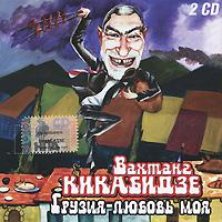 Вахтанг Кикабидзе Вахтанг Кикабидзе. Грузия - любовь моя (2 CD) роман воликов виа имени вахтанга кикабидзе