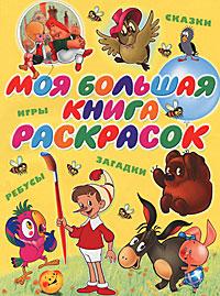 Моя большая книга раскрасок махаон моя большая книга о лошадях и пони