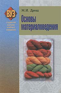 М. И. Дрозд Основы материаловедения