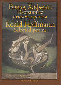 Роалд Хофман. Избранные стихотворения / Roald Hoffmann. Selected Poems