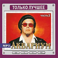 Zakazat.ru Аквариум. Только лучшее. Часть 2 (mp3)