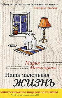 Мария Метлицкая Наша маленькая жизнь селективная парфюмерия это что значит