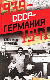 СССР-Германия. 1939-1941. Секретные документы жуков д войны на руинах ссср