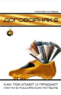 Договорняк-2. Как покупают и продают матчи в российском футболе