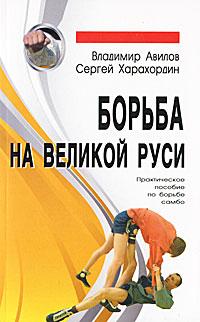 Владимир Авилов, Сергей Харахордин Борьба на Великой Руси