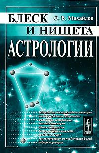 Блеск и нищета астрологии. О. В. Михайлов