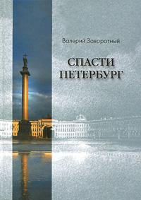 Валерий Заворотный Спасти Петербург